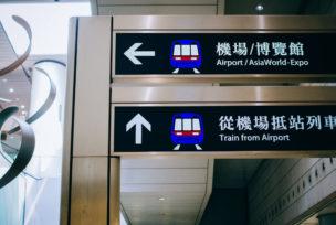 香港国際空港から香港市内(尖沙咀)へ電車だけでいく方法