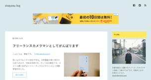 無料版はてなブログからWordPressへ移行しました